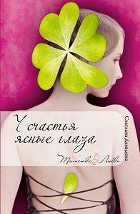 Светлана Демидова -У счастья ясные глаза