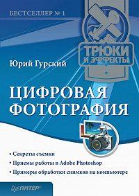 Юрий Гурский -Цифровая фотография. Трюки и эффекты