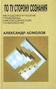 А. Г. Асмолов - По ту сторону сознания: методологические проблемы неклассической психологии