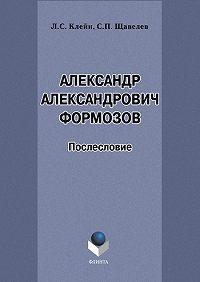 Л. С. Клейн -Александр Александрович Формозов (1928–2009). Послесловие