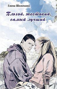Елена Шолохова -Плохой, жестокий, самый лучший