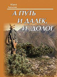 Юрий Латыпов - А путь и далек, и долог