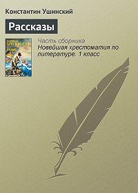 Константин Ушинский -Рассказы