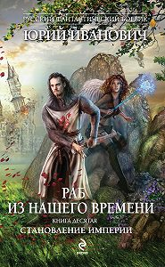 Юрий Иванович -Становление Империи
