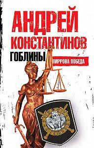 Андрей Константинов -Пиррова победа