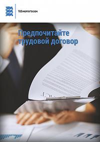 Kaia Alev -Предпочитайте трудовой договор
