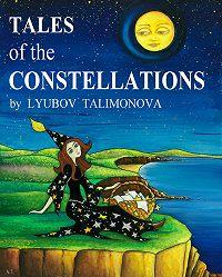 Любовь Талимонова -Tales of the constellations