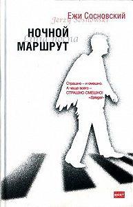 Ежи Сосновский -Станция «Насельск»