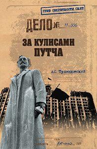 Андрей Пржездомский -За кулисами путча. Российские чекисты против развала органов КГБ в 1991 году