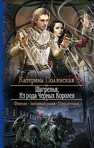 Катерина Полянская -Шагренья. Из рода Чёрных Королев