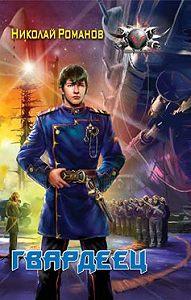 Николай Романов -Гвардеец