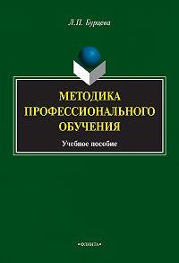 Людмила Бурцева -Методика профессионального обучения