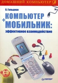 Виктор Гольцман -Компьютер + мобильник: эффективное взаимодействие