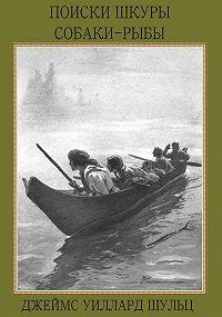 Джеймс Шульц -Поиски шкуры собаки-рыбы
