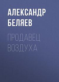 Александр Беляев -Продавец воздуха