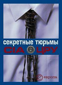 Валентина Быкова, А. Степанов - Секретные тюрьмы ЦРУ