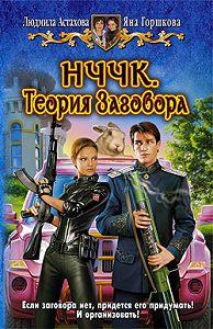 Людмила Астахова -НЧЧК. Теория Заговора