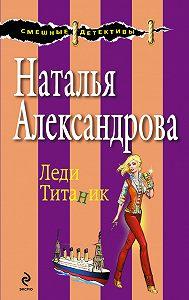 Наталья Александрова -Леди Титаник