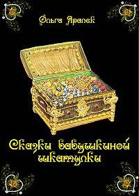 Ольга Яралек -Сказки бабушкиной шкатулки