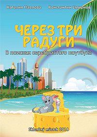 Наталия Павлова -Через три радуги. В поисках серебристого ноутбука
