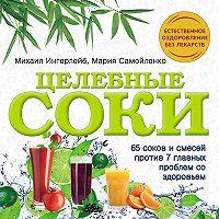 Михаил Ингерлейб -Целебные соки