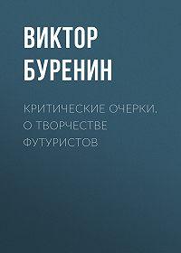 Виктор Буренин -Критические очерки. О творчестве футуристов