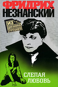 Фридрих Незнанский - Слепая любовь