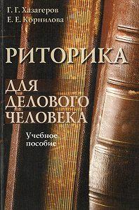 Е. Е. Корнилова -Риторика для делового человека. Учебное пособие