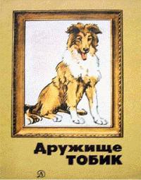 Константин Паустовский - Дружище Тобик