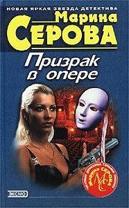 Марина Серова -Призрак в опере