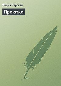 Лидия Чарская - Приютки
