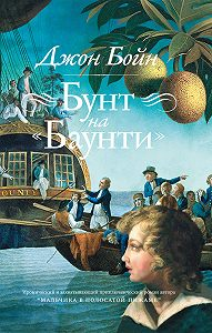 Джон Бойн -Бунт на «Баунти»