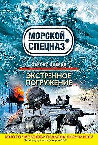 Сергей Зверев - Экстренное погружение
