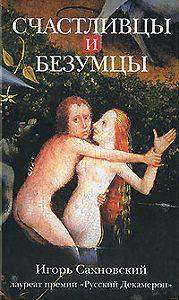 Игорь Сахновский -Ревнивый бог случайностей