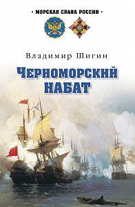 Владимир Шигин -Черноморский набат