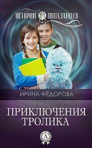 Ирина Фёдорова -Приключения тролика
