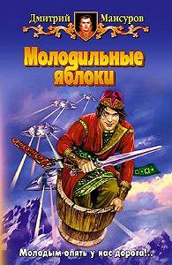 Дмитрий Мансуров -Молодильные яблоки