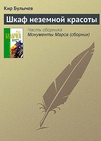 Кир Булычев -Шкаф неземной красоты