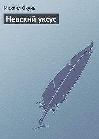 Михаил Окунь -Невский уксус