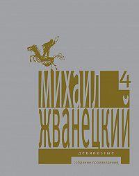 Михаил Жванецкий - Собрание произведений в пяти томах. Том 4. Девяностые