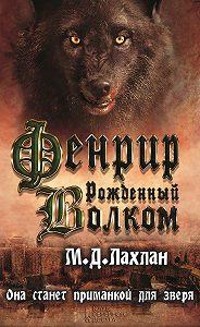 Марк Лахлан -Фенрир. Рожденный волком