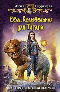 Инна Александровна Георгиева -Ева. Колыбельная для Титана