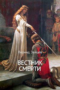 Леонид Зайцев -Вестник смерти