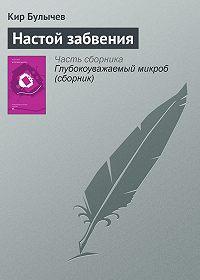 Кир Булычев -Настой забвения