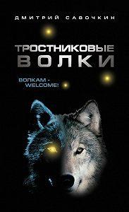 Дмитрий Савочкин -Тростниковые волки