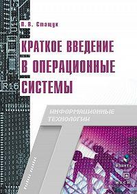 Петр Стащук -Краткое введение в операционные системы. Учебное пособие