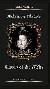 Alexandra Okatova - The Queen of the Night