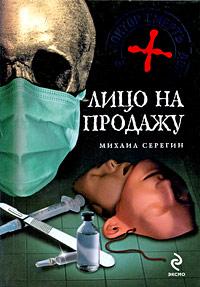 Михаил Серегин - Лицо на продажу