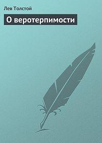 Лев Толстой -О веротерпимости