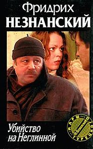 Фридрих Незнанский -Убийство на Неглинной